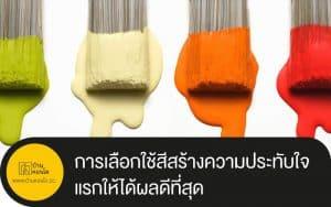 การเลือกใช้สีสร้างความประทับใจแรกให้ได้ผลดีที่สุด