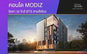 คอนโด MODIZ รัชดา 32 ใกล้ BTS สายสีเขียว สถานีห้าแยกลาดพร้าว