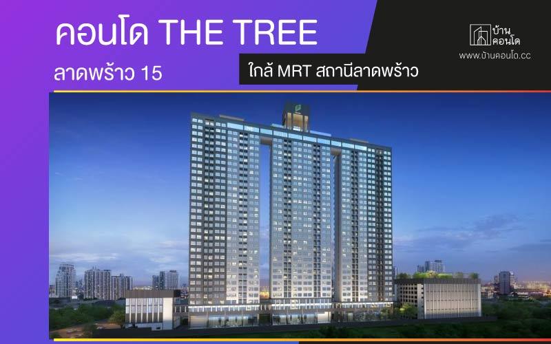 คอนโด THE TREE ลาดพร้าว 15 ใกล้ MRT สถานีลาดพร้าว