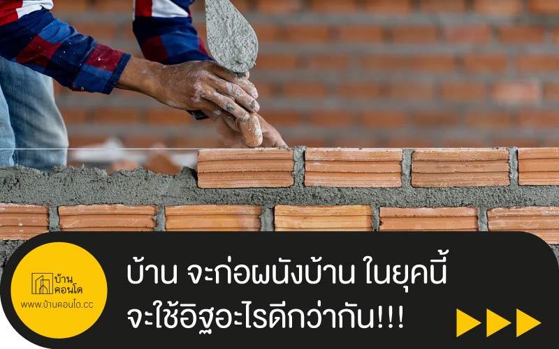 บ้าน จะก่อผนังบ้าน ในยุคนี้ จะใช้อิฐอะไรดีกว่ากัน!!!