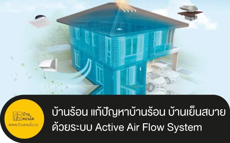 บ้านร้อน แก้ปัญหาบ้านร้อน บ้านเย็นสบาย ด้วยระบบ Active Air Flow System