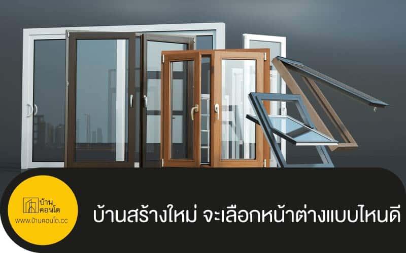บ้านสร้างใหม่ จะเลือกหน้าต่างแบบไหนดี