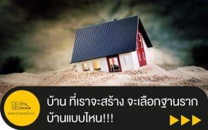 บ้าน ที่เราจะสร้าง จะเลือกฐานรากบ้านแบบไหน!!!