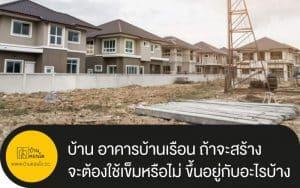 บ้าน อาคารบ้านเรือน ถ้าจะสร้างจะต้องใช้เข็มหรือไม่ ขึ้นอยู่กับอะไรบ้าง