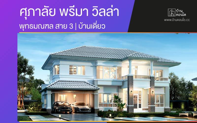 ศุภาลัย พรีมา วิลล่า พุทธมณฑล สาย 3 บ้านเดี่ยว