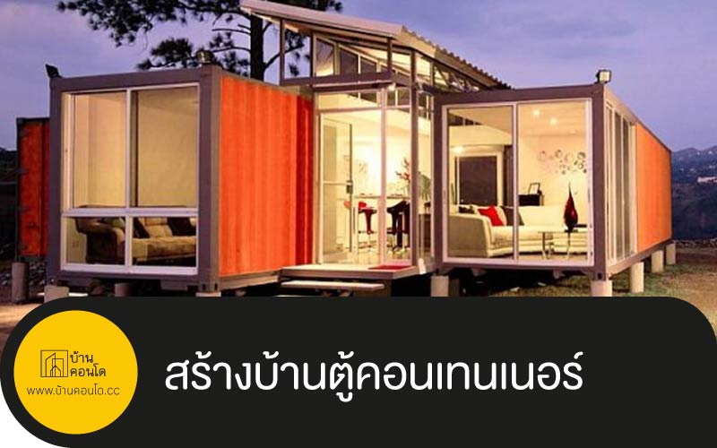 สร้างบ้านตู้คอนเทนเนอร์