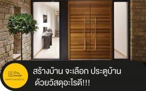 สร้างบ้าน จะเลือก ประตูบ้าน ด้วยวัสดุอะไรดี!!!