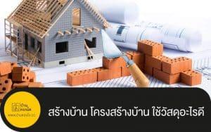 สร้างบ้าน โครงสร้างบ้าน ใช้วัสดุอะไรดี