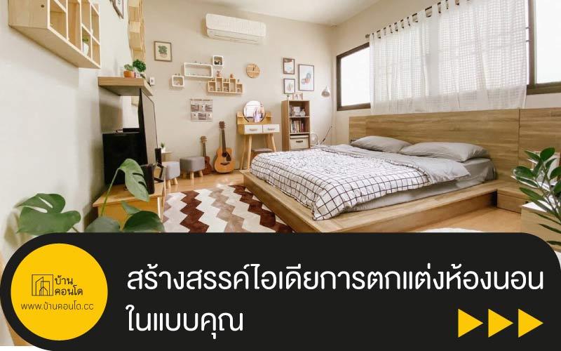 สร้างสรรค์ไอเดียการตกแต่งห้องนอนในแบบคุณ