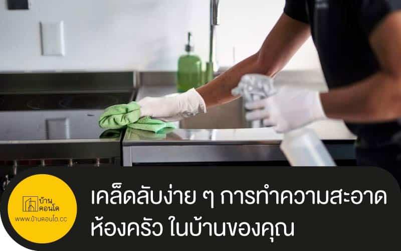 เคล็ดลับง่าย ๆ กับการทำความสะอาดห้องครัว ในบ้านของคุณ