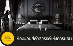 ห้องนอนสีดำสวรรค์แห่งการนอน