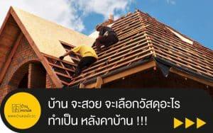 บ้าน จะสวย จะเลือกวัสดุอะไรทำเป็น หลังคาบ้าน !!!