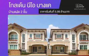 โกลเด้น นีโอ บางแค บ้านแฝด 2 ชั้น ราคาเริ่มต้นที่ 5.99 ล้านบาท