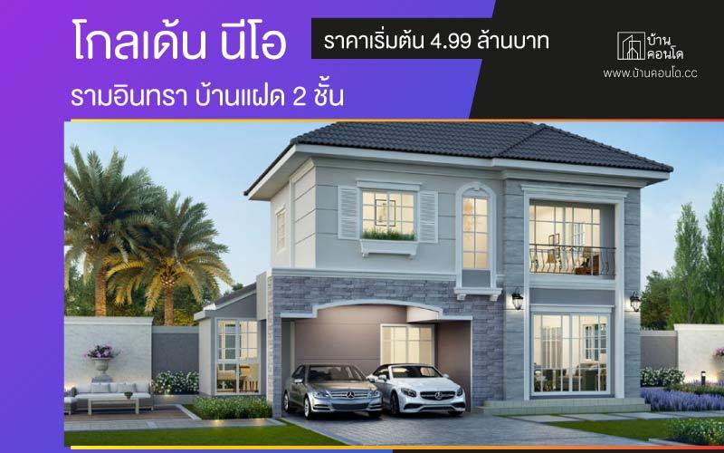 โกลเด้น นีโอ รามอินทรา บ้านแฝด 2 ชั้น ราคาเริ่มต้น 4.99 ล้านบาท