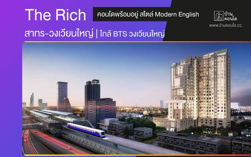 The Rich สาทร-วงเวียนใหญ่ คอนโดพร้อมอยู่ สไตล์ Modern English ใกล้ BTS วงเวียนใหญ่