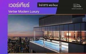 เวอร์เทียร์ Vertier Modern Luxury ใกล้ BTS พระโขนง