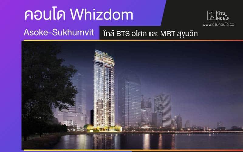 คอนโด Whizdom Asoke-Sukhumvit ใกล้ BTS อโศก และ MRT สุขุมวิท