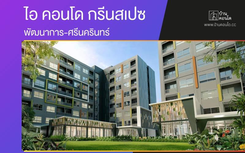ไอ คอนโด กรีนสเปซ พัฒนาการ-ศรีนครินทร์ iCondo Green Space Pattanakarn-Srinakarin